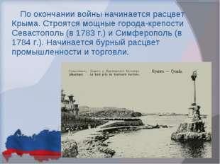 По окончании войны начинается расцвет Крыма. Строятся мощные города-крепости