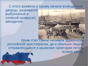 С этого времени в Крыму начали возводиться дворцы, развивался рыболовный и со