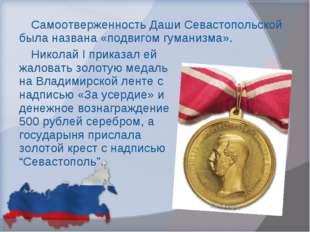 Самоотверженность Даши Севастопольской была названа «подвигом гуманизма». Ник