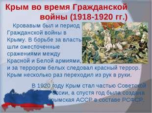Крым во время Гражданской войны (1918-1920 гг.) Кровавым был и период Граждан