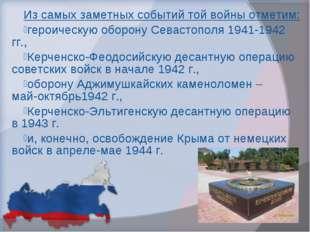 Из самых заметных событий той войны отметим: героическую оборону Севастополя
