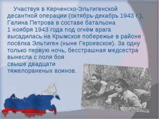 Участвуя в Керченско-Эльтигенской десантной операции (октябрь-декабрь 1943 г.