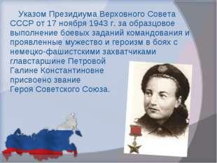 Указом Президиума Верховного Совета СССР от 17 ноября 1943 г. за образцовое в