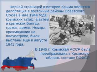 Черной страницей в истории Крыма является депортация в восточные районы Совет