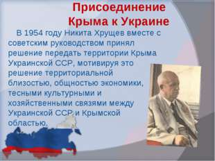 Присоединение Крыма к Украине В 1954 году Никита Хрущев вместе с советским ру