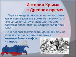 История Крыма с Древних времен Первые люди появились на полуострове Крым еще