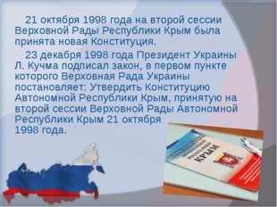 21 октября 1998 года на второй сессии Верховной Рады Республики Крым была при