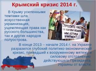 Крымский кризис 2014 г. В Крыму усиленными темпами шла искусственная украиниз