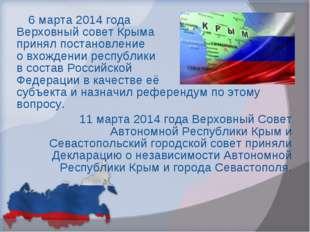 6 марта 2014 года Верховный совет Крыма принял постановление о вхождении респ