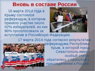 Вновь в составе России 16 марта 2014 года в Крыму состоялся референдум, в кот