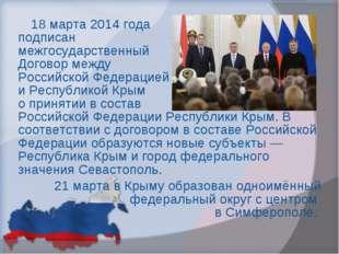18 марта 2014 года подписан межгосударственный Договор между Российской Федер