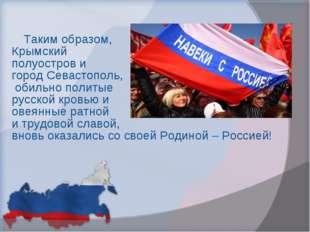 Таким образом, Крымский полуостров и город Севастополь, обильно политые русск