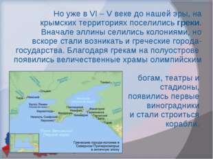 Но уже в VI – V веке до нашей эры, на крымских территориях поселились греки.