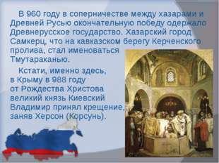 В 960 году в соперничестве между хазарами и Древней Русью окончательную побед