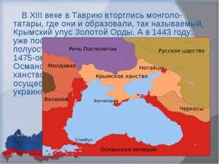 В XIII веке в Таврию вторглись монголо-татары, где они и образовали, так назы