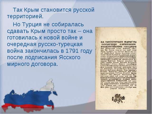 Так Крым становится русской территорией. Но Турция не собиралась сдавать Крым...