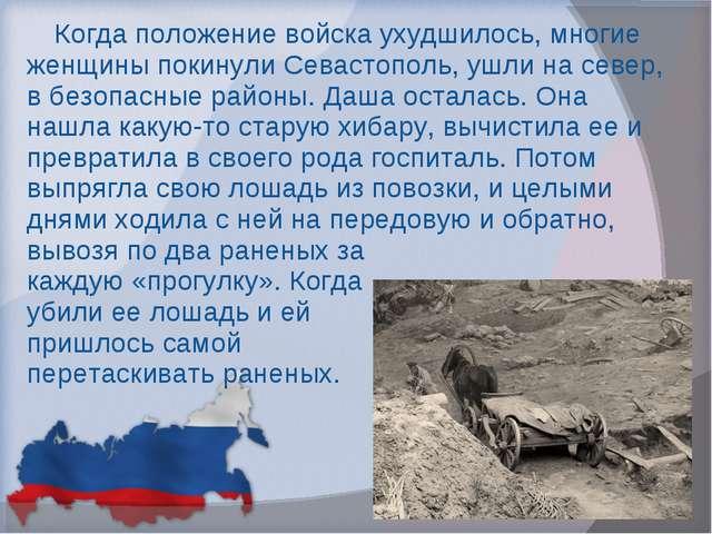 Когда положение войска ухудшилось, многие женщины покинули Севастополь, ушли...