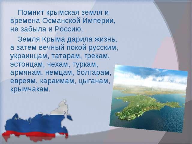 Помнит крымская земля и времена Османской Империи, не забыла и Россию. Земля...