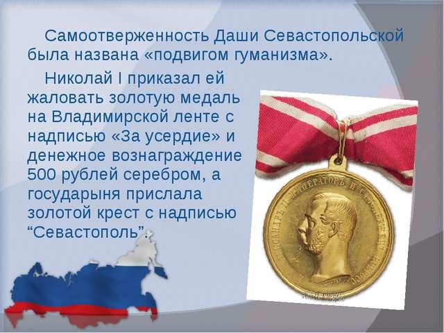 Самоотверженность Даши Севастопольской была названа «подвигом гуманизма». Ник...