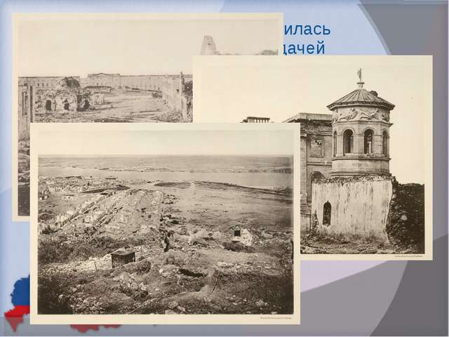 Оборона Севастополя закончилась поражением русской армии и сдачей города. Так...