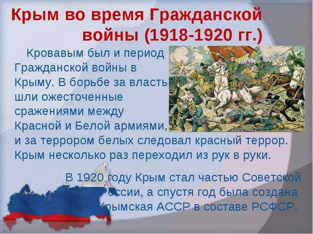 Крым во время Гражданской войны (1918-1920 гг.) Кровавым был и период Граждан...