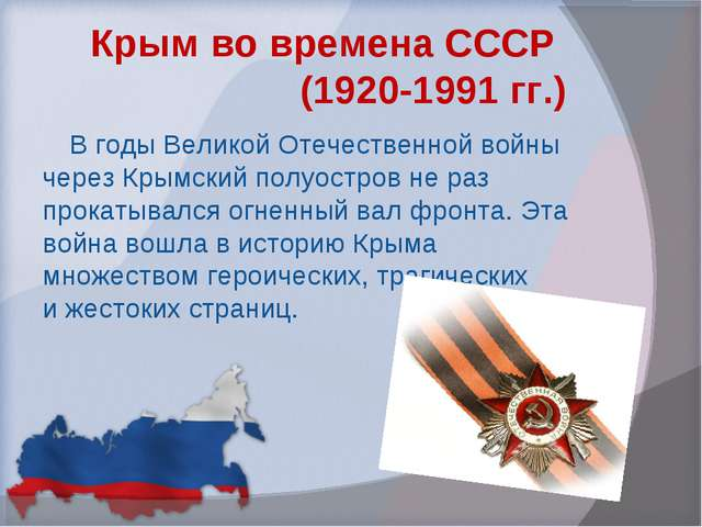 Крым во времена СССР (1920-1991 гг.) В годы Великой Отечественной войны через...