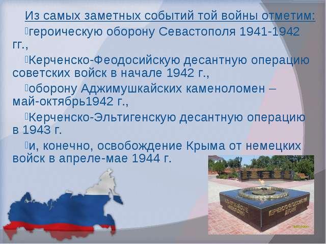 Из самых заметных событий той войны отметим: героическую оборону Севастополя...