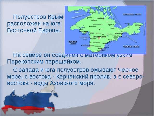 Полуостров Крым расположен на юге Восточной Европы. На севере он соединен с...