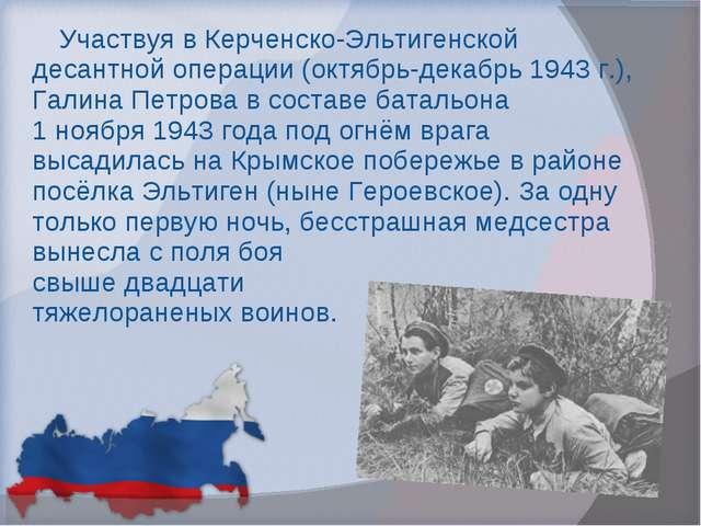 Участвуя в Керченско-Эльтигенской десантной операции (октябрь-декабрь 1943 г....