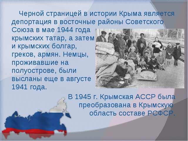 Черной страницей в истории Крыма является депортация в восточные районы Совет...