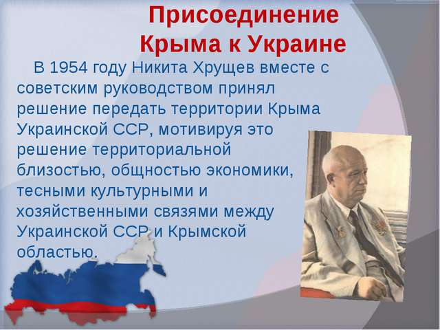 Присоединение Крыма к Украине В 1954 году Никита Хрущев вместе с советским ру...