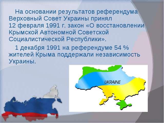 На основании результатов референдума Верховный Совет Украины принял 12 феврал...