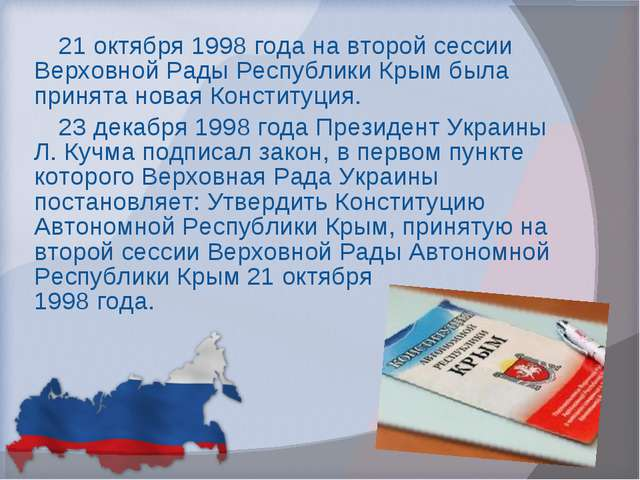 21 октября 1998 года на второй сессии Верховной Рады Республики Крым была при...