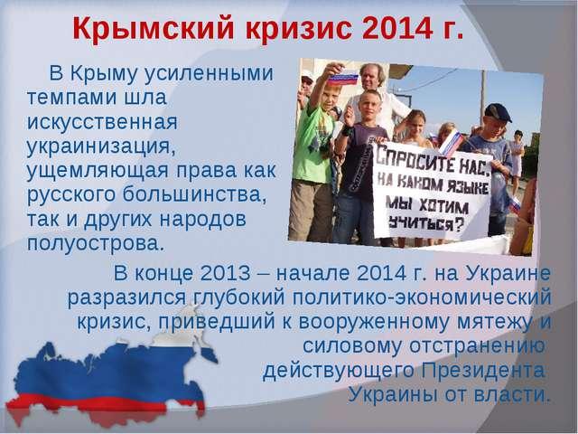 Крымский кризис 2014 г. В Крыму усиленными темпами шла искусственная украиниз...