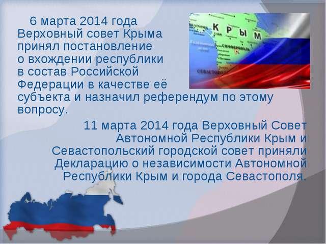 6 марта 2014 года Верховный совет Крыма принял постановление о вхождении респ...