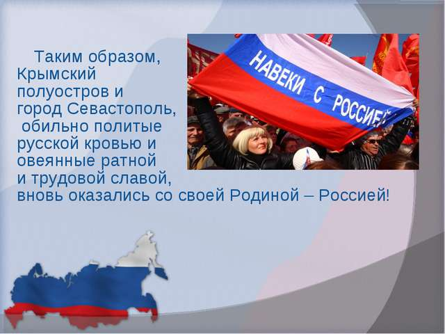 Таким образом, Крымский полуостров и город Севастополь, обильно политые русск...