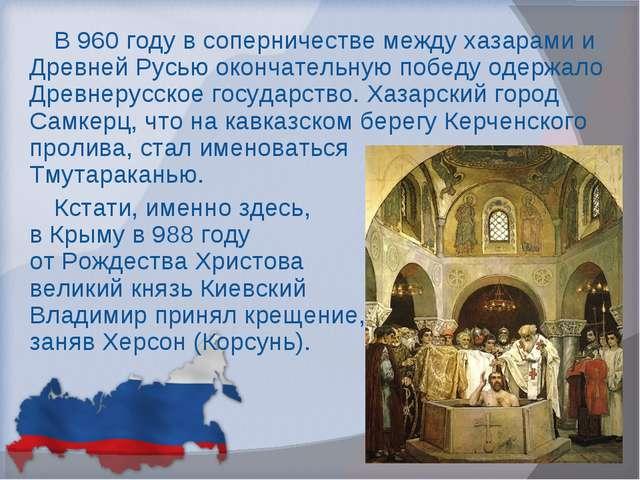 В 960 году в соперничестве между хазарами и Древней Русью окончательную побед...