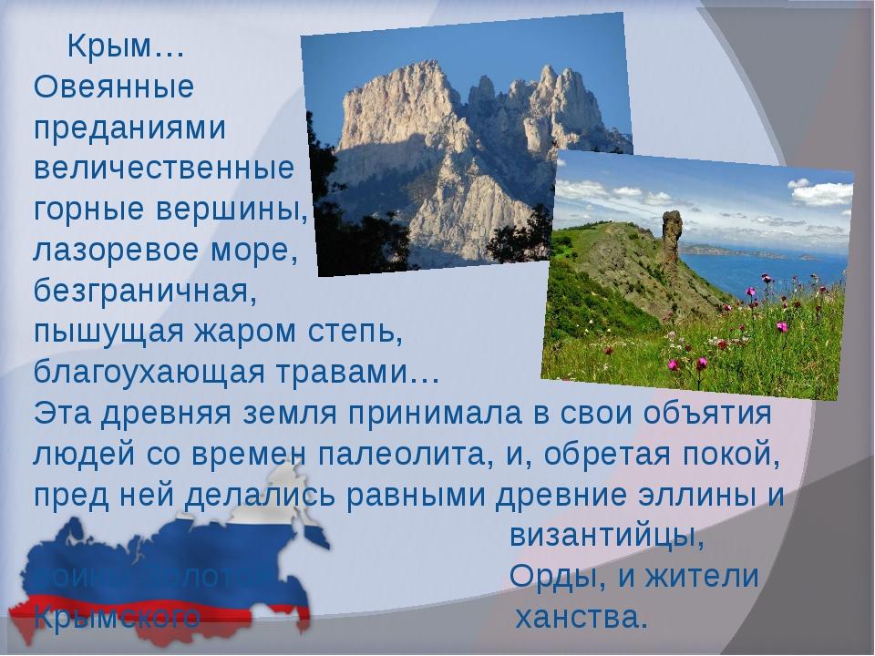 Крым… Овеянные преданиями величественные горные вершины, лазоревое море, безг...