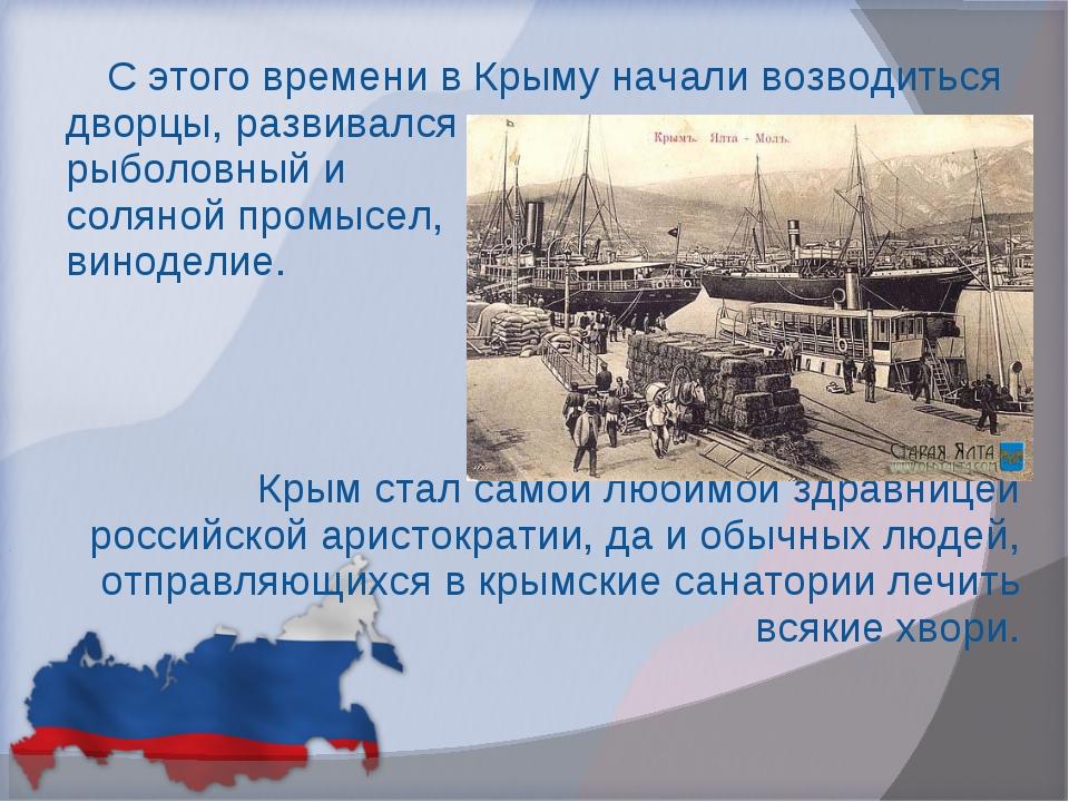 С этого времени в Крыму начали возводиться дворцы, развивался рыболовный и со...