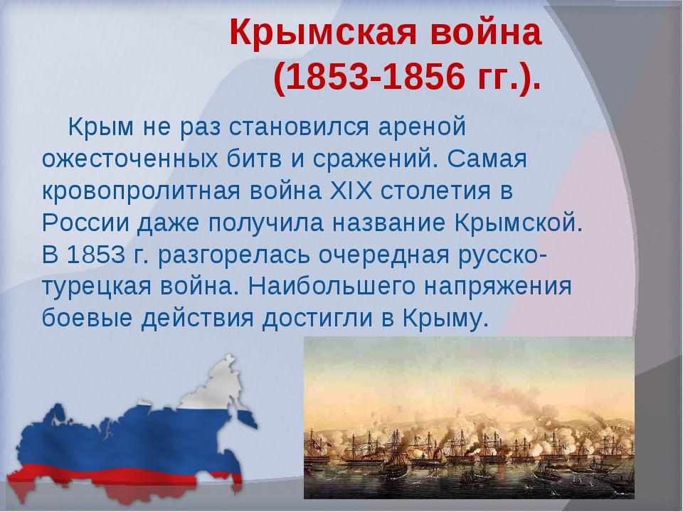 Крымская война (1853-1856 гг.). Крым не раз становился ареной ожесточенных би...