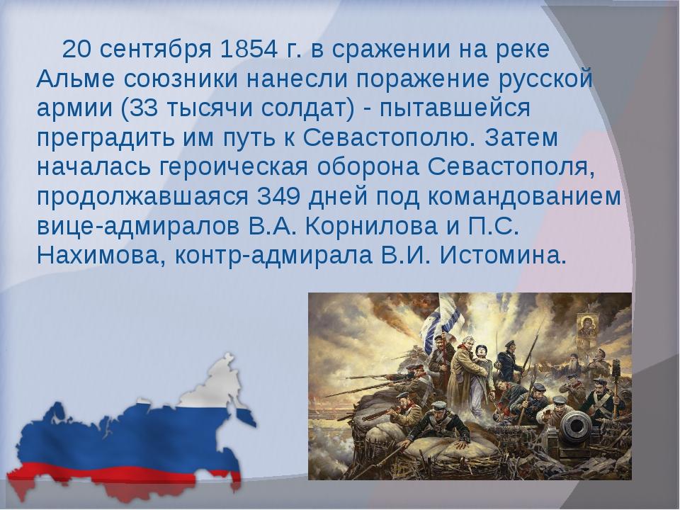 20сентября1854 г. в сражении на реке Альме союзники нанесли поражение русск...