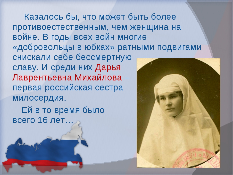 Казалось бы, что может быть более противоестественным, чем женщина на войне....