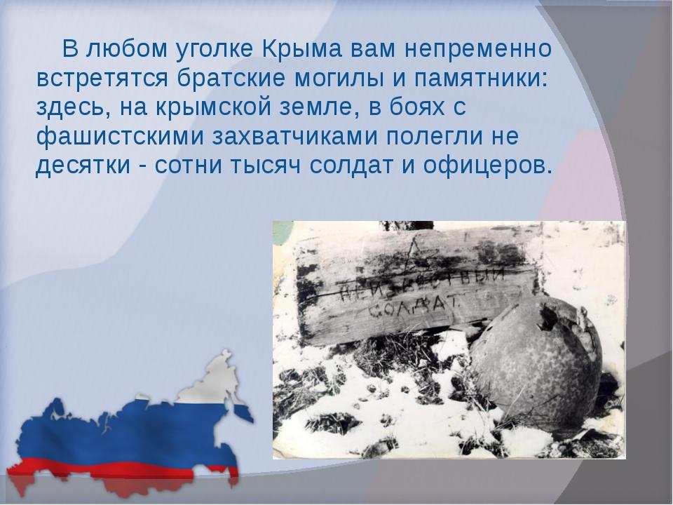 В любом уголке Крыма вам непременно встретятся братские могилы и памятники: з...