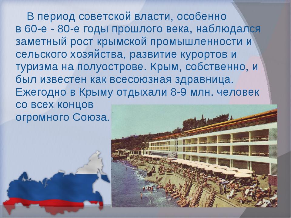 В период советской власти, особенно в 60-е - 80-е годы прошлого века, наблюда...