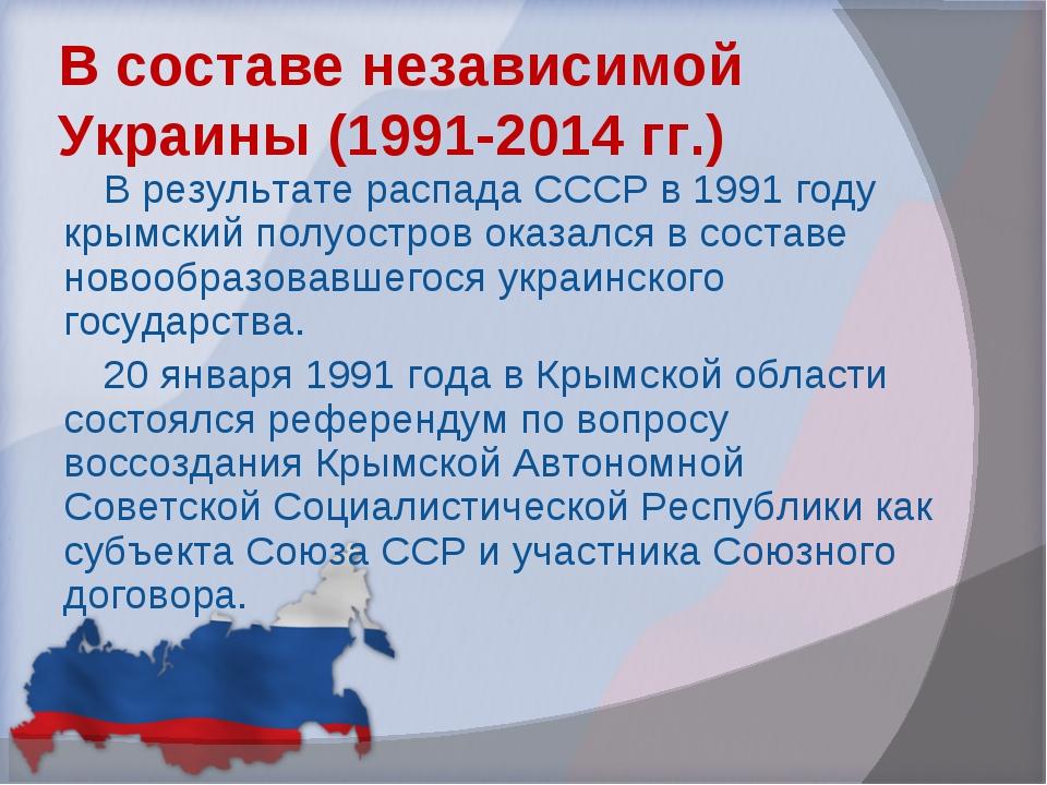 В составе независимой Украины (1991-2014 гг.) В результате распада СССР в 199...