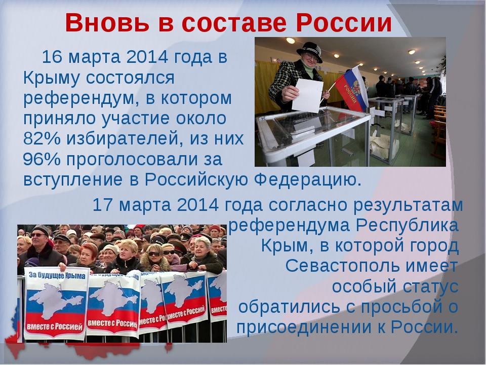 Вновь в составе России 16 марта 2014 года в Крыму состоялся референдум, в кот...