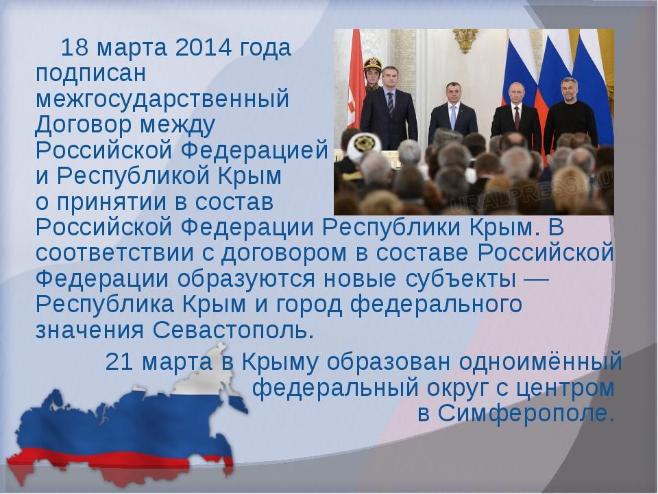 18 марта 2014 года подписан межгосударственный Договор между Российской Федер...
