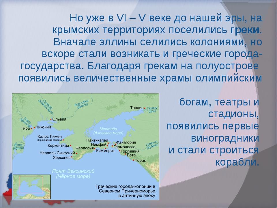 Но уже в VI – V веке до нашей эры, на крымских территориях поселились греки....