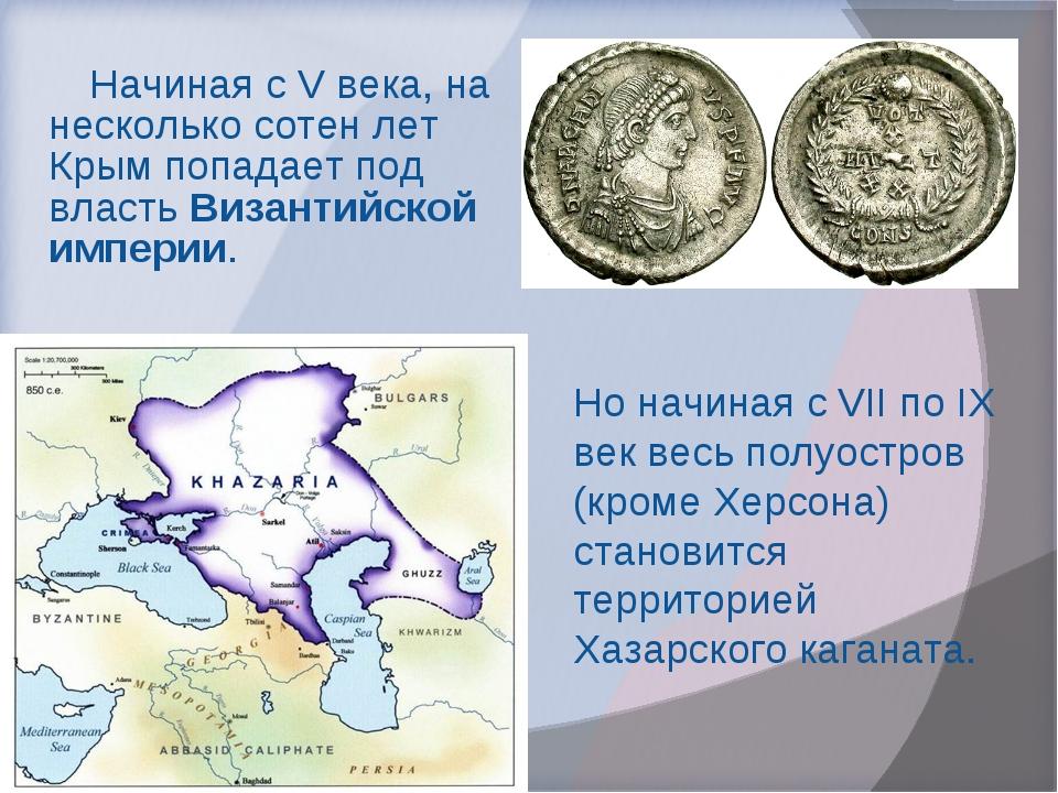 Начиная с V века, на несколько сотен лет Крым попадает под власть Византийско...