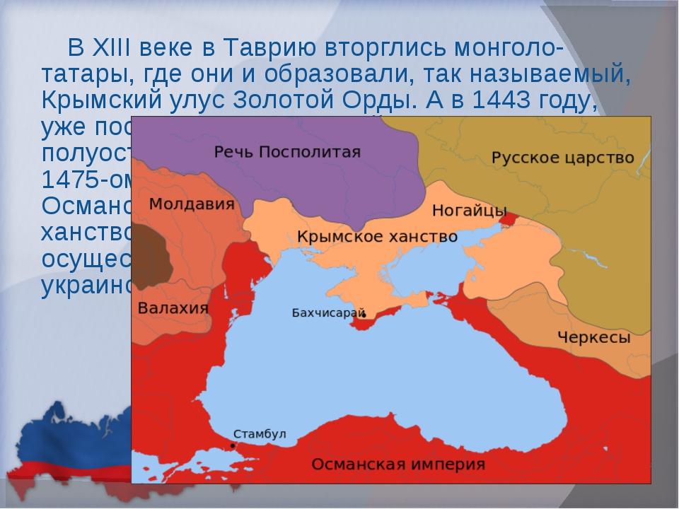 В XIII веке в Таврию вторглись монголо-татары, где они и образовали, так назы...